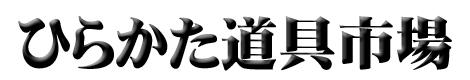 ひらかた道具市場 | 大阪 | 京都 | 古物市場